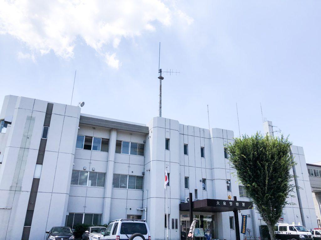 大泉警察署
